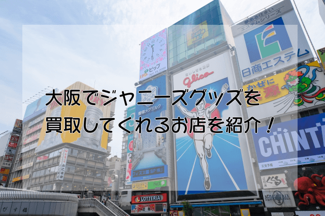 ジャニーズ グッズ 買取 大阪